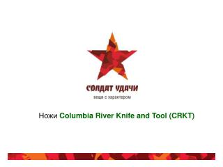 Columbia River Knife and Tool CRKT