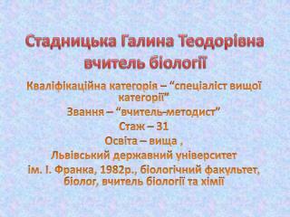Стадницька Галина Теодорівна  вчитель біології