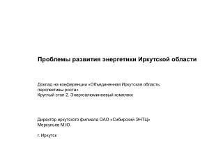 Проблемы развития энергетики Иркутской области