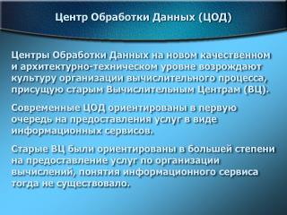 Центр Обработки Данных (ЦОД)