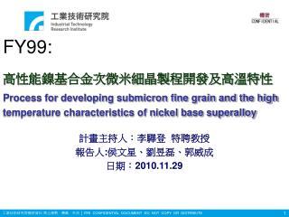 計畫主持人:李驊登  特聘教授 報告人 : 侯文星、劉昱磊、郭威成 日期: 2010.11.29