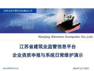 江苏省建筑业监管信息平台 企业资质申报与系统日常维护演示