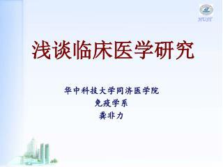 浅谈临床医学研究 华中科技大学同济医学院 免疫学系 龚非力