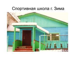 Спортивная школа г. Зима