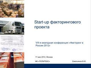 Start-up  факторингового проекта
