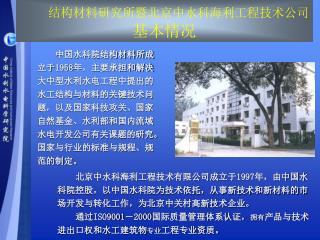 中国水科院结构材料所成立于 1958 年,主要承担和解决大中型水利水电工程中提出的水工结构与材料的关键技术问题,以及国家科技攻关、国家自然基金、水利部和国内流域水电开发公司有关课题的研究。
