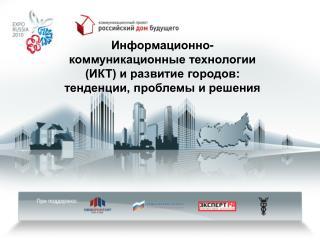 Информационно-коммуникационные технологии (ИКТ) и развитие городов: тенденции, проблемы и решения