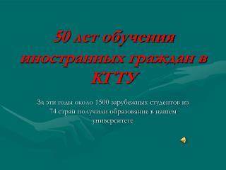 50 лет обучения иностранных граждан в КГТУ