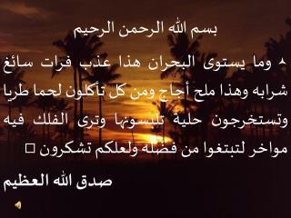 بسم ال له الرحمن الرحيم