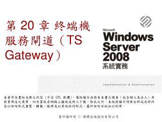 第  20  章 終端機服務閘道( TS Gateway )