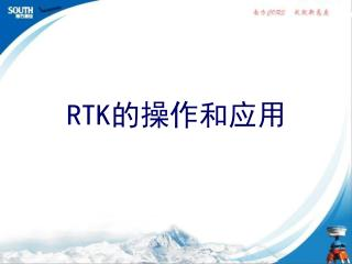 RTK 的操作和应用