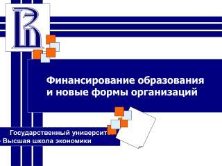 Государственный университет - Высшая школа экономики