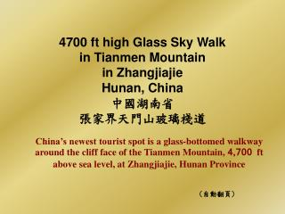 4700 ft high Glass Sky Walk in Tianmen Mountain in Zhangjiajie Hunan, China 中國湖南省 張家界天門山玻璃棧道