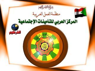 وقعت جمهورية السودان ومنظمة العمل العربية اتفاقية المقر في  13 أكتوبر 1980م .