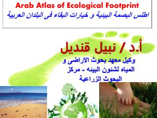 Arab Atlas of Ecological Footprint اطلس البصمة البيئية و خيارات البقاء فى البلدان العربية
