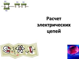 Расчет электрических цепей
