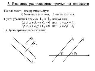 3 .  Взаимное  расположение  прямых  на  плоскости