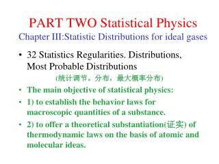 PART TWO Statistical Physics  Chapter III:Statistic Distributions for ideal gases