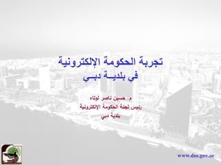تجربة الحكومة الإلكترونية في بلديــة دبــي