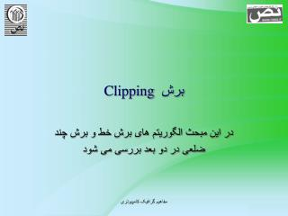 ???  Clipping