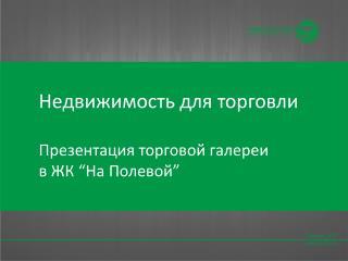 """Недвижимость для торговли Презентация торговой галереи в ЖК """"На Полевой"""""""