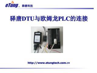驿唐 DTU 与欧姆龙 PLC 的连接