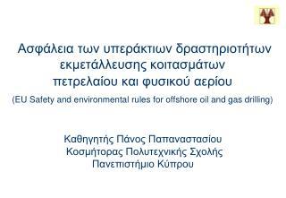 Καθηγητής Πάνος Παπαναστασίου  Κοσμήτορας Πολυτεχνικής Σχολής  Πανεπιστήμιο Κύπρου