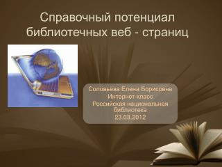 Справочный потенциал библиотечных веб - страниц