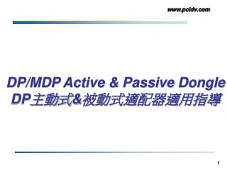 DP/MDP Active & Passive Dongle DP 主動式 & 被動式適配器適用指導
