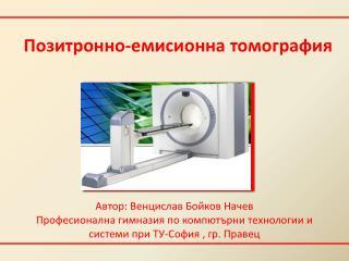 Позитронно-емисионна томография