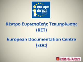 Κέντρο  Ευρωπαϊκής  Τεκμηρίωσης (ΚΕΤ)  European Documentation Centre (EDC)