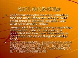 Meaningful learning upholding that the most important thing a child could bring to learning situation was what s