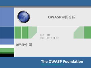 OWASP 中国介绍