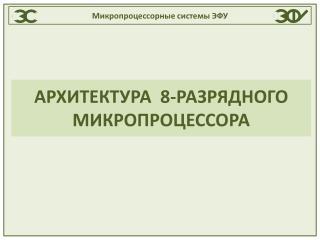 Микропроцессорные системы ЭФУ
