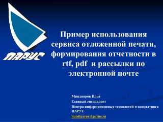 Миндияров Илья Главный специалист Центра информационных технологий и консалтинга ПАРУС