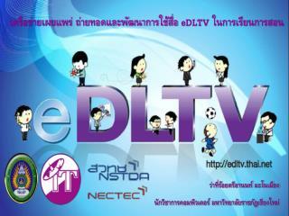 เครือข่ายเผยแพร่ ถ่ายทอดและพัฒนาการใช้สื่อ  eDLTV  ในการเรียนการสอน