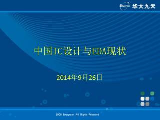 中国 IC 设计与 EDA 现状