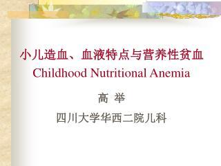 小儿造血、血液特点与营养性贫血