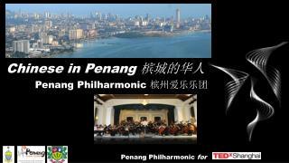 Chinese in Penang  槟城的华 人 Penang Philharmonic 槟 州爱乐乐团