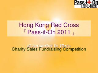 Hong Kong Red Cross 「 Pass-it-On 2011 」