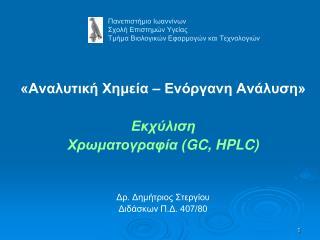 Πανεπιστήμιο Ιωαννίνων Σχολή Επιστημών Υγείας Τμήμα Βιολογικών Εφαρμογών και Τεχνολογιών