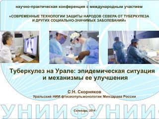 Туберкулез на Урале: эпидемическая ситуация и механизмы ее улучшения