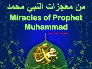 من معجزات النبي  محمد Miracles  of Prophet Muhammad