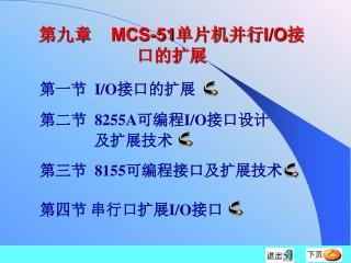 第九章     MCS-51 单片机并行 I/O 接口的扩展