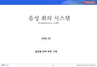음성 회의 시스템 (Conference Call)