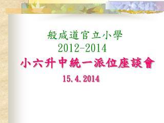 般咸道官立小學        2012-2014 小六升中統一派位座談會 15.4.2014