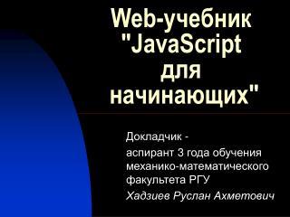 """Web-учебник """"JavaScript  для  начинающих"""""""