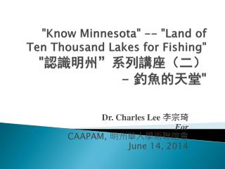"""Know Minnesota"" -- ""Land of Ten Thousand Lakes for Fishing"" "" 認識明州""系列講座(二) -  釣魚的天堂 """