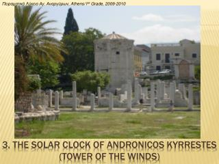 3.  The  solar clock of  andronicos  KYRRESTES (tower of the winds)