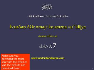Make sure you download the fonts sent with the email or visit the website and download them.